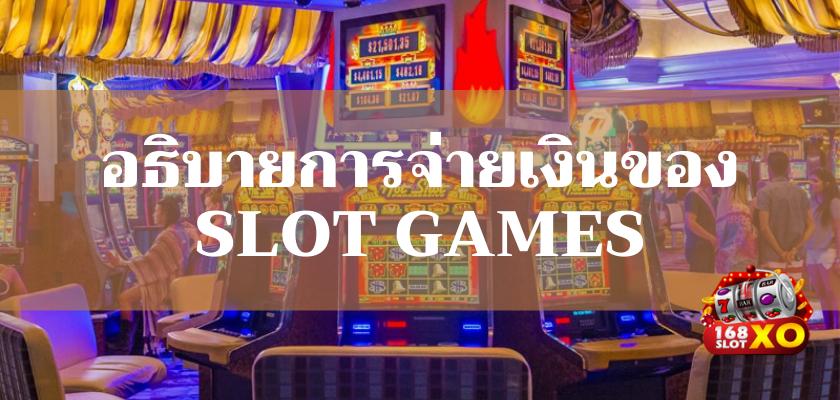 อธิบายการจ่ายเงินของ slot games